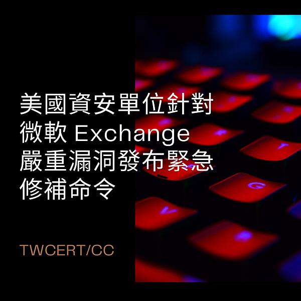 美國資安單位針對微軟 Exchange 嚴重漏洞發布緊急修補命令.png
