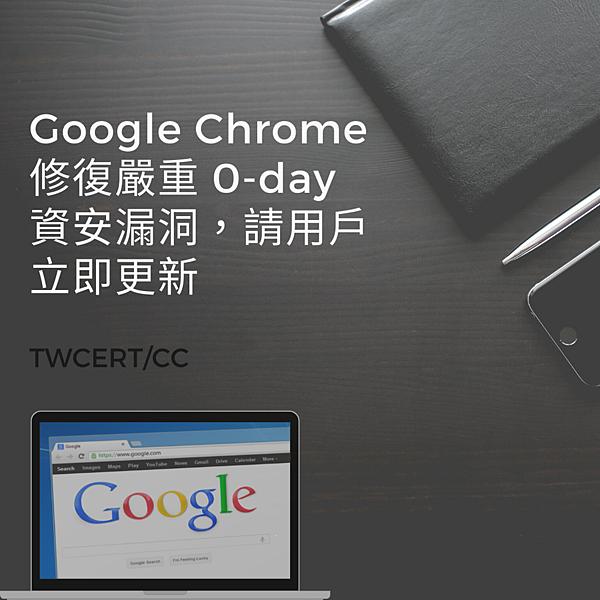 Google Chrome 修復嚴重 0-day 資安漏洞,請用戶立即更新.png