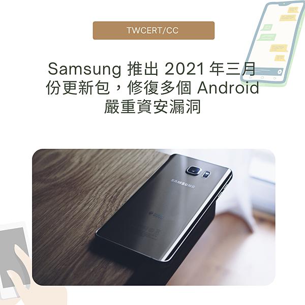 Samsung 推出 2021 年三月份更新包,修復多個 Android 嚴重資安漏洞.png
