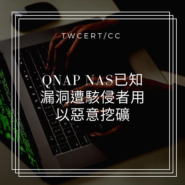 QNAP NAS已知漏洞遭駭侵者用以惡意挖礦.png