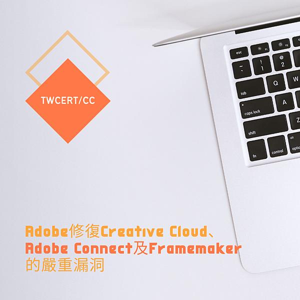 Adobe修復Creative Cloud、Adobe Connect及Framemaker的嚴重漏洞.png