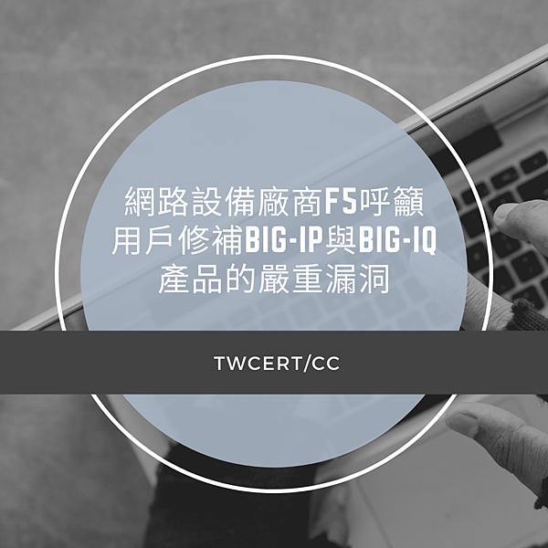 網路設備廠商F5呼籲用戶修補BIG-IP與BIG-IQ產品的嚴重漏洞.png