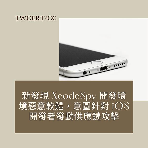 新發現 XcodeSpy 開發環境惡意軟體,意圖針對 iOS 開發者發動供應鏈攻擊.png