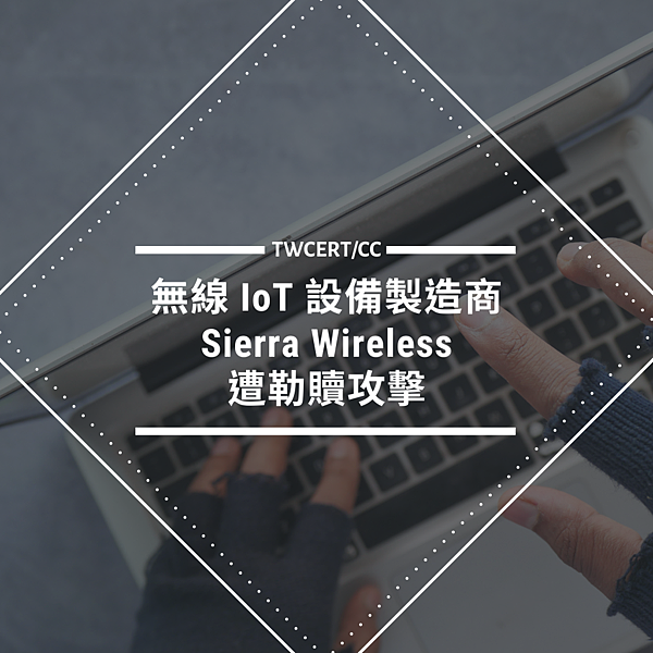 無線 IoT 設備製造商 Sierra Wireless 遭勒贖攻擊.png