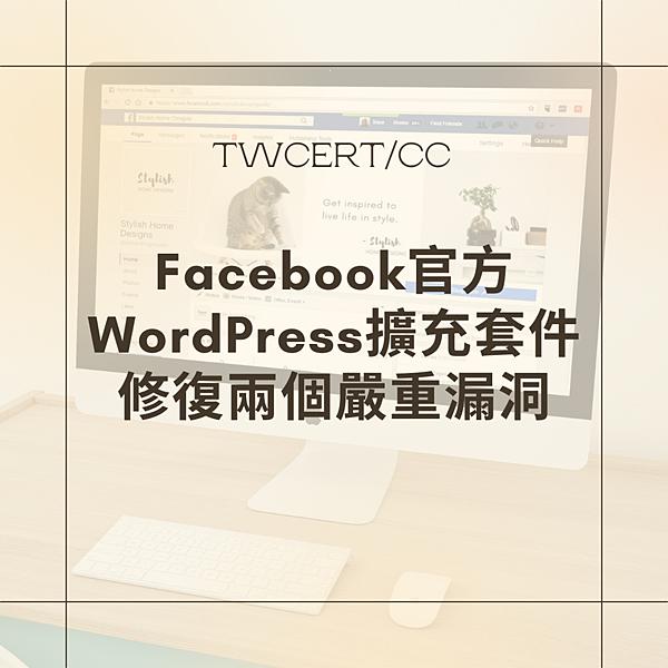 Facebook官方WordPress擴充套件修復兩個嚴重漏洞.png