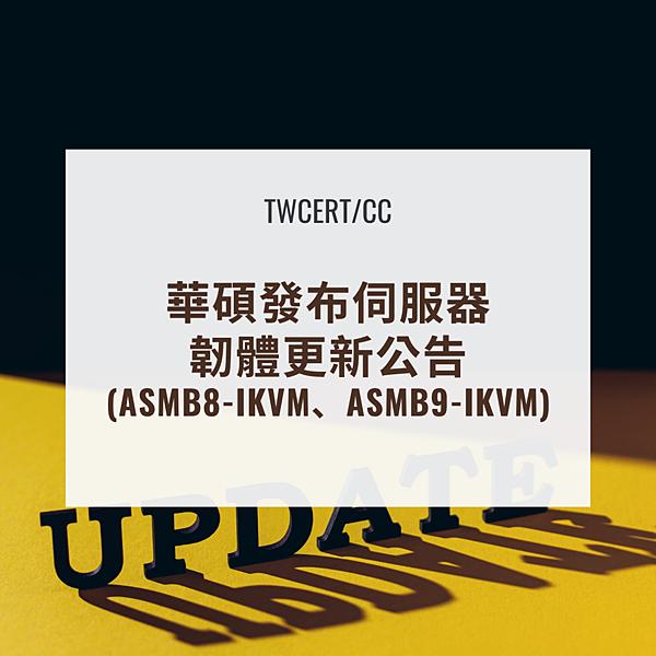 華碩發布伺服器韌體更新公告(ASMB8-iKVM、ASMB9-iKVM).png