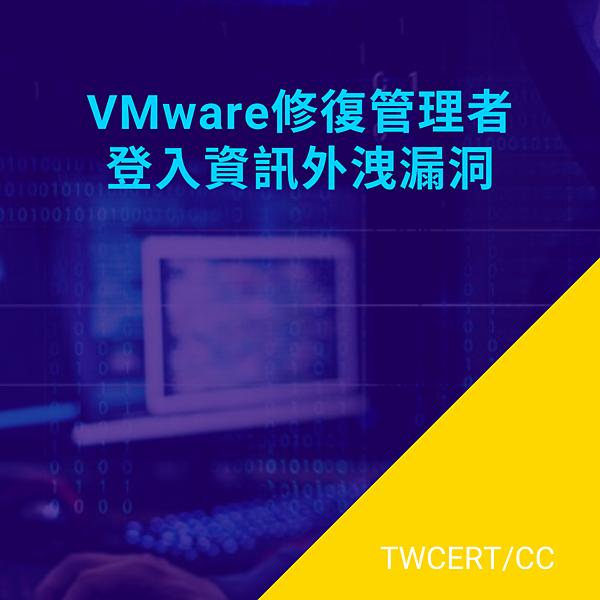 VMware修復管理者登入資訊外洩漏洞.png