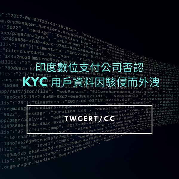 印度數位支付公司否認 KYC 用戶資料因駭侵而外洩.png