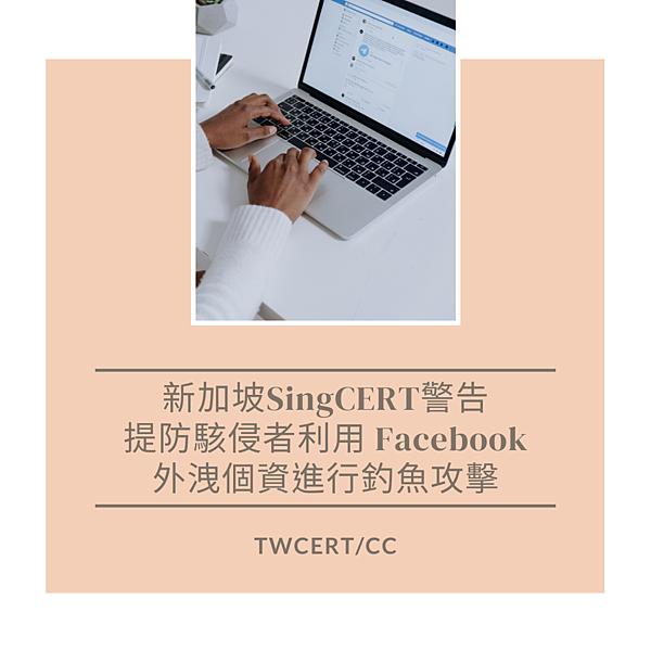 新加坡SingCERT警告,提防駭侵者利用 Facebook 外洩個資進行釣魚攻擊.png