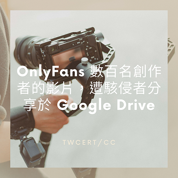 OnlyFans 數百名創作者的影片,遭駭侵者分享於 Google Drive.png