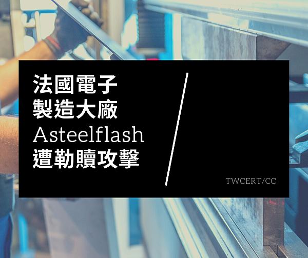 法國電子製造大廠Asteelflash遭勒贖攻擊.png