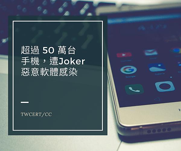 超過 50 萬台手機,遭 Joker 惡意軟體感染.png