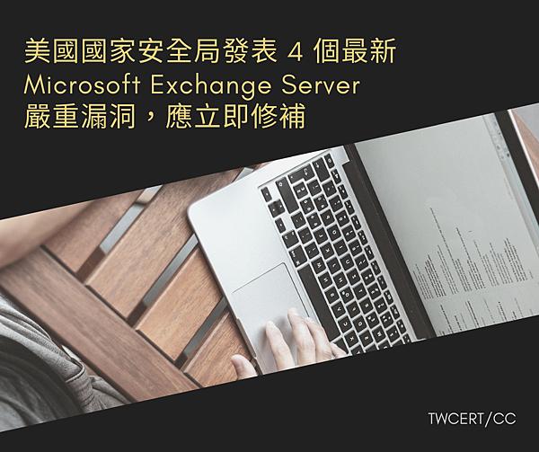 美國國家安全局發表 4 個最新 Microsoft Exchange Server 嚴重漏洞,應立即修補.png