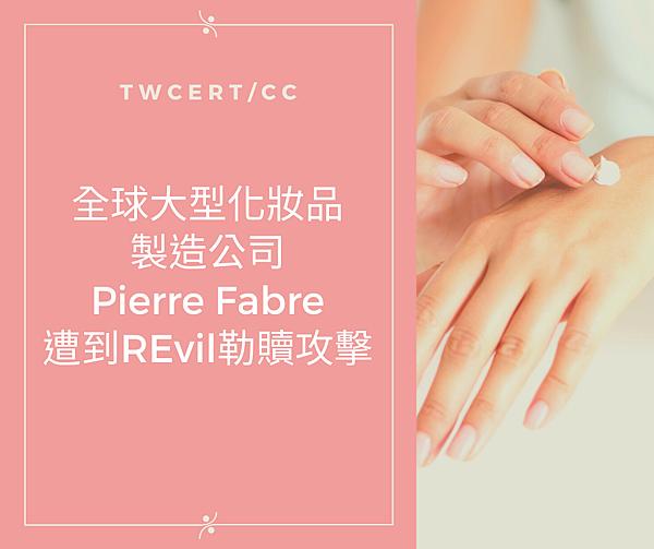 全球大型化妝品製造公司 Pierre Fabre 遭到 REvil 勒贖攻擊.png