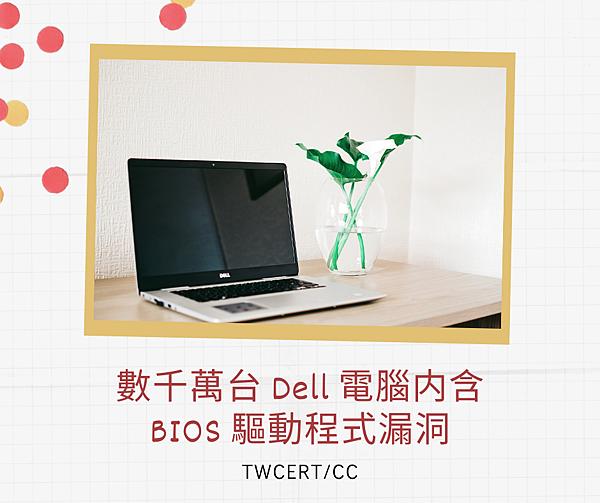 數千萬台 Dell 電腦内含 BIOS 驅動程式漏洞.png