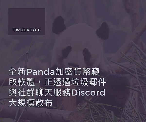 全新 Panda 加密貨幣竊取軟體,正透過垃圾郵件與社群聊天服務 Discord 大規模散布.png