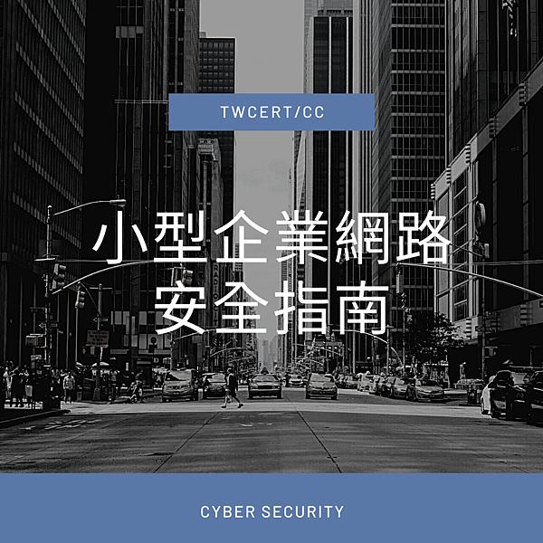 小型企業網路安全指南.png