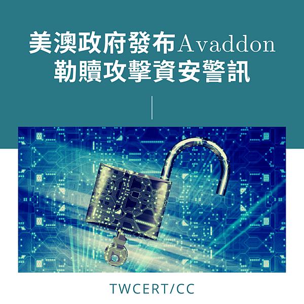 美澳政府發布 Avaddon 勒贖攻擊資安警訊.png