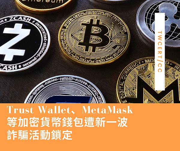 Trust Wallet、MetaMask 等加密貨幣錢包遭新一波詐騙活動鎖定.png