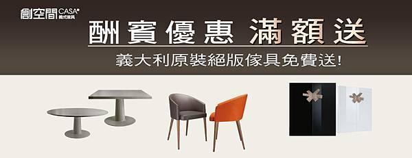 CASA歲末特惠-官網banner