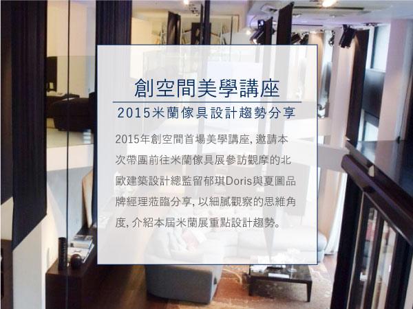 20150508米蘭茶會-final-blog