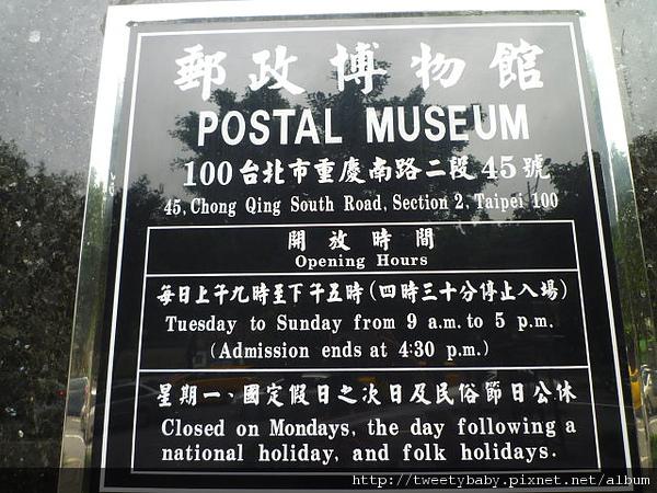 郵政博物館全家福 044.JPG