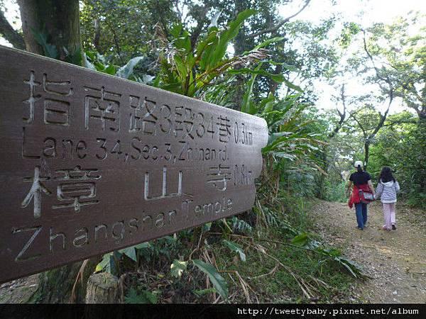 樟湖步道.樟樹步道.魚民日式料理 047.JPG