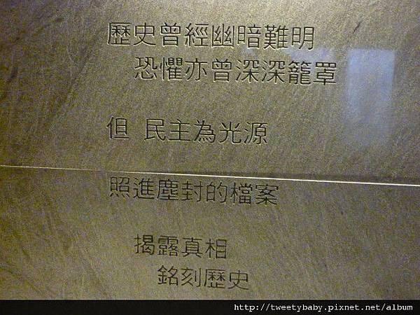二二八國家紀念館全家福 012.JPG