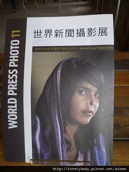 士林紙廠世界新聞攝影展 024.JPG