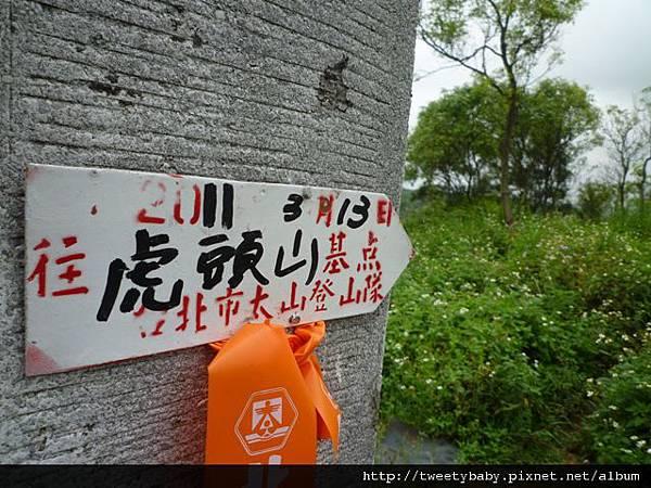 虎頭山公園.三分山.五分山.虎頭山 163.JPG