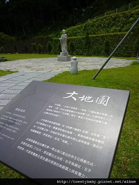 法鼓山天南寺 024.JPG