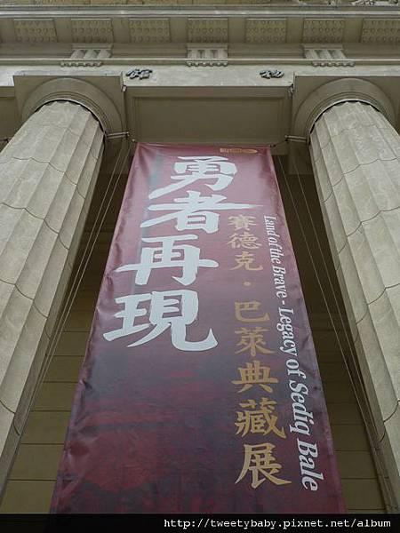 國立台灣博物館 004.JPG