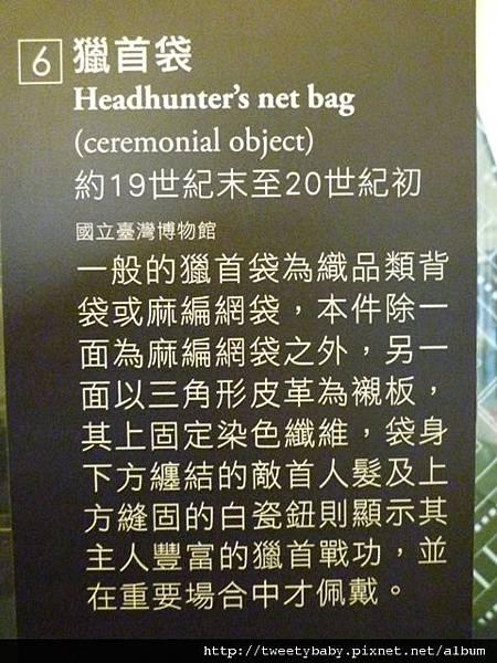 國立台灣博物館 023.JPG