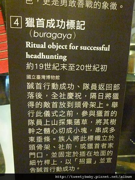 國立台灣博物館 025.JPG