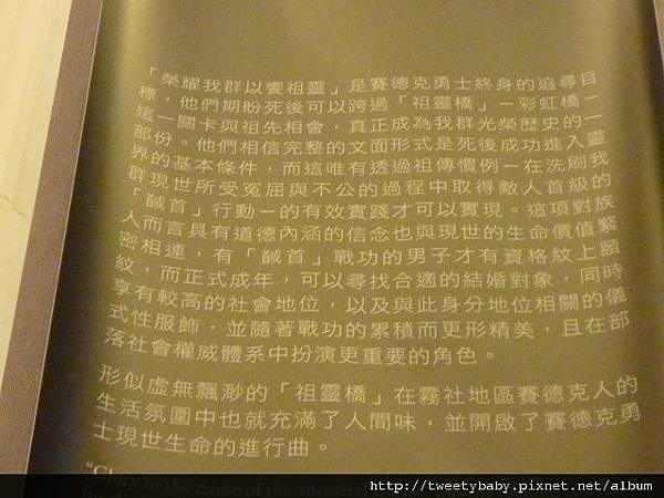 國立台灣博物館 050.JPG