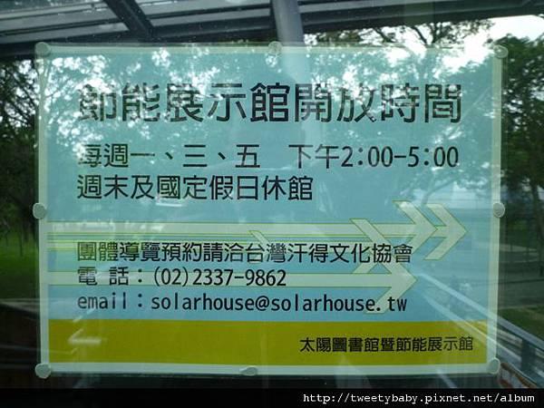 太陽圖書館 008.JPG