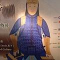 康熙大帝與太陽王路易十四特展 014.JPG