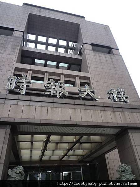 中國時報內補233未遇 023.JPG