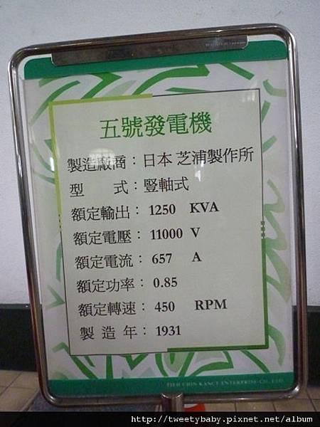 周家古厝.小粗坑發電場.屈尺古道 119 (32).JPG