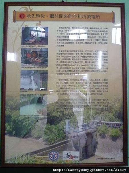 周家古厝.小粗坑發電場.屈尺古道 119 (40).JPG