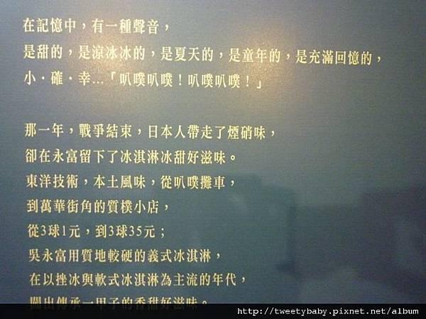 剝皮寮建國百年百號齊鳴展 020.JPG