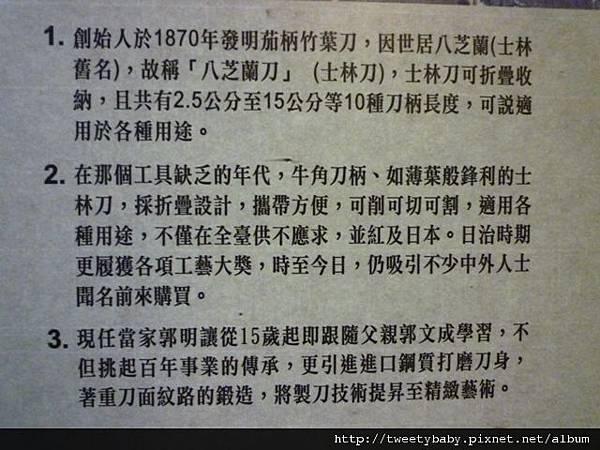 剝皮寮建國百年百號齊鳴展 025.JPG