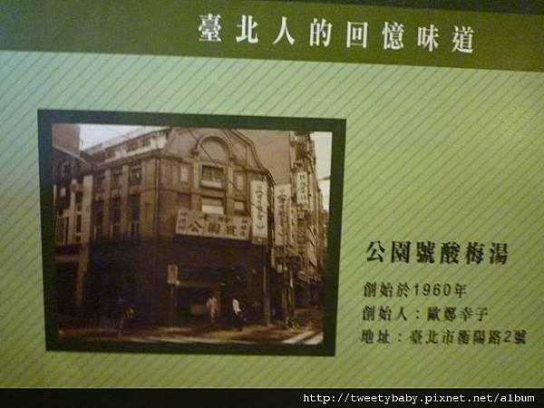 剝皮寮建國百年百號齊鳴展 069.JPG