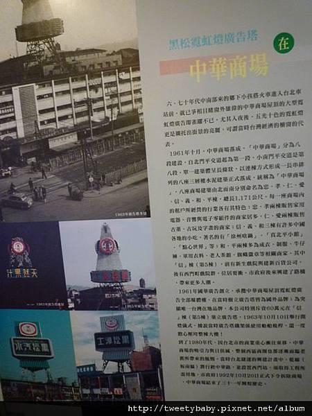 剝皮寮建國百年百號齊鳴展 077.JPG