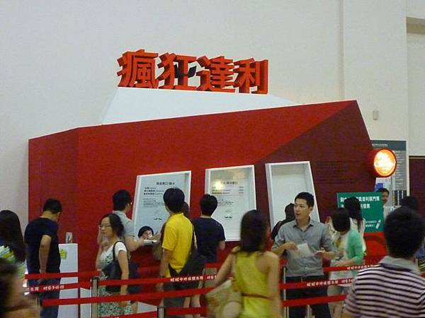 中正紀念堂超現實主義大師瘋狂達利展 058