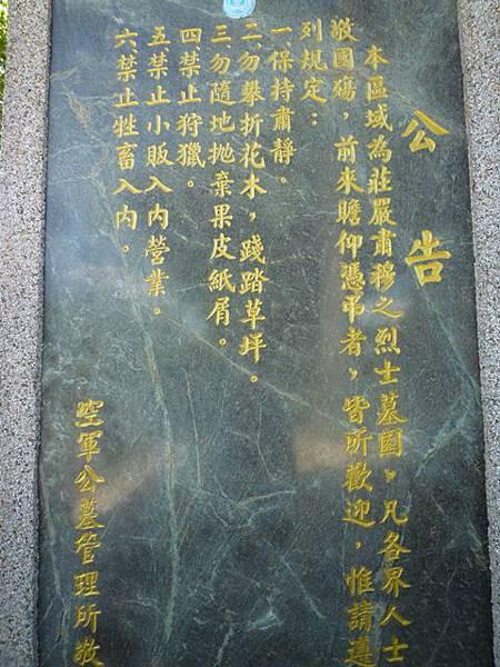 太平宮.海藏寺.空軍烈士公墓 047