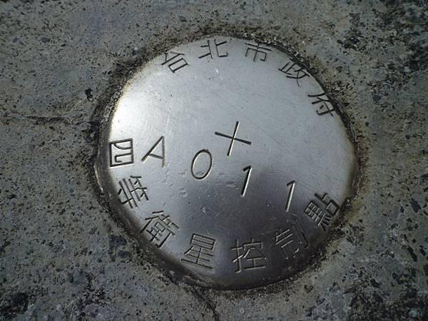 信安街、和平東路口基石.北市四等衛星控制點A011 040
