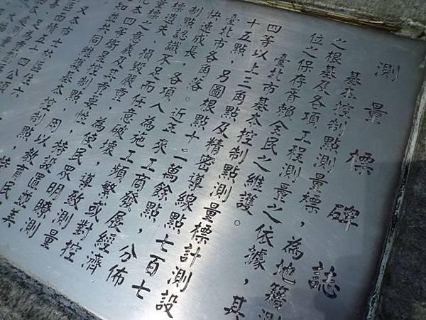 北市四等衛星控制點A30.閰錫山故居.閻錫山墓園 041