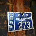 北市四等衛星控制點A30.閰錫山故居.閻錫山墓園 162
