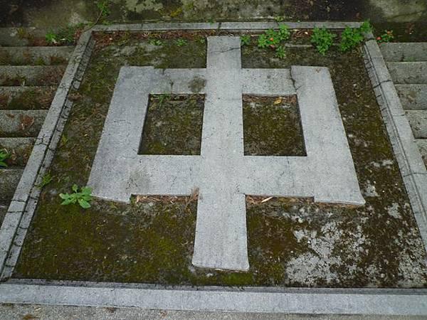 北市四等衛星控制點A30.閰錫山故居.閻錫山墓園 193